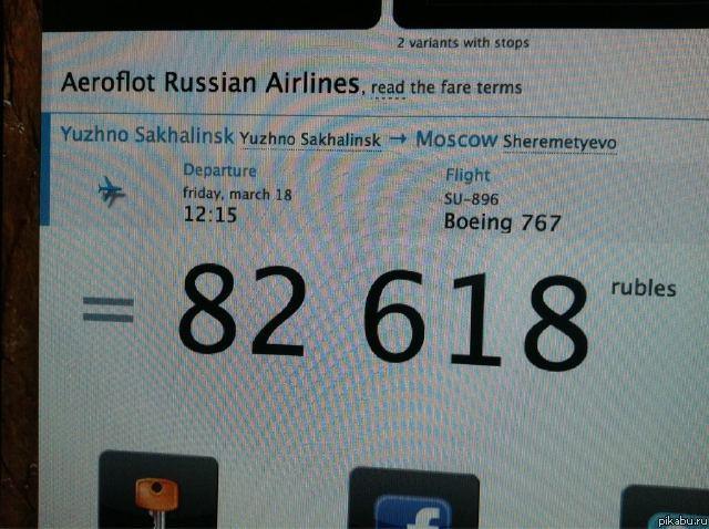 Билет на самолет южно-сахалинск-москва билеты на самолет краснодар пермь