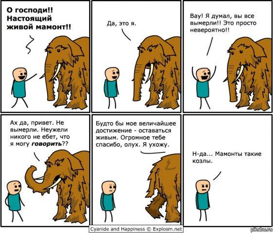 рисунок мамонта: