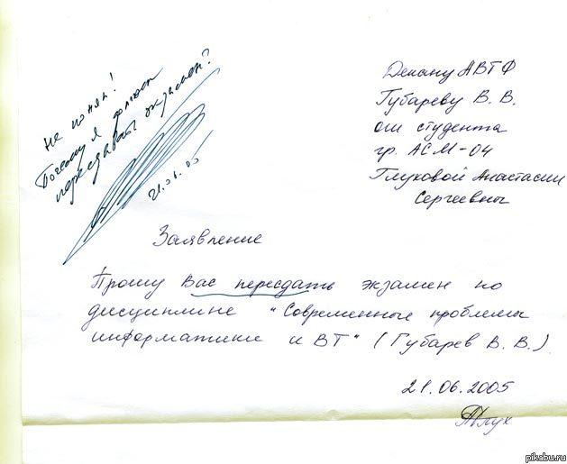 случай в моем универе))