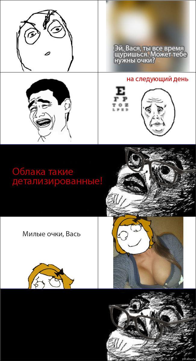 С очками - новая жизнь)