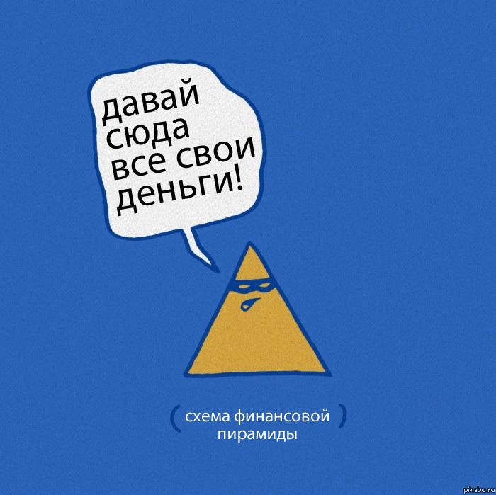 Схема финансовой пирамиды