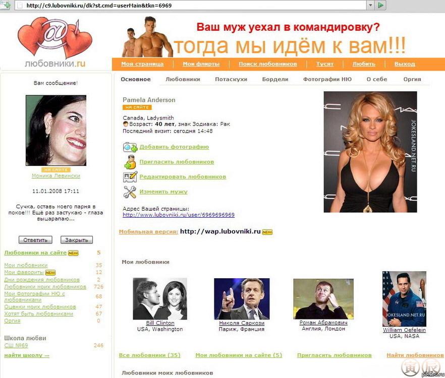 Знакомств поиска любовниц для сайты