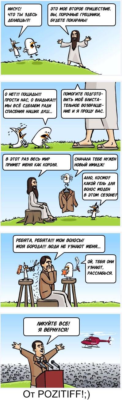 Иисус вернулся!! Я под столом))))!