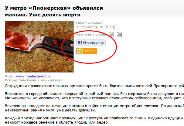 Маразм крепчал... А ведь классные кнопочку у Одноклассников и Facebook – раньше не замечал! Мне нравится!)))