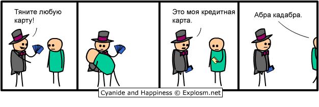 С добрым утром Пикабу, лови комикс!! Cyanide and Happiness!!