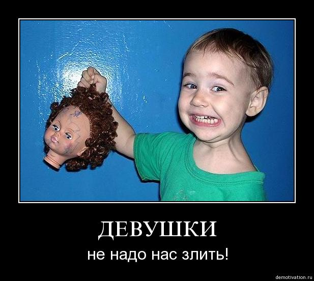 Девушки! Не надо нас злить)))