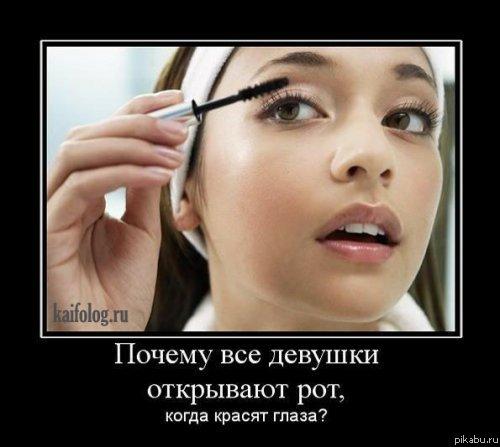 Демотиватор про макияж
