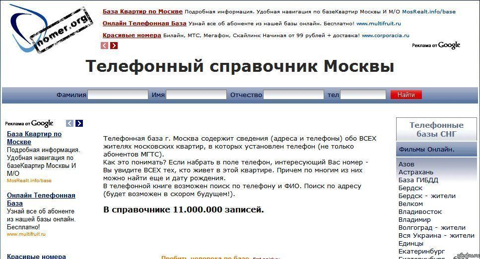 городской справочник телефонных номеров ногинск всего ценятся