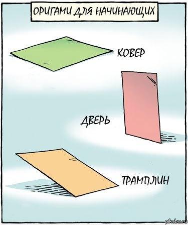 Оригами для начинающих Для оооочень начинающих)) Приколы.