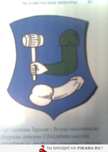 чей герб