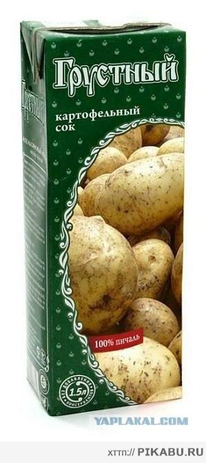 Как сделать сок картофельный