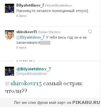 Динияр Билялетдинов, Роман Широков.