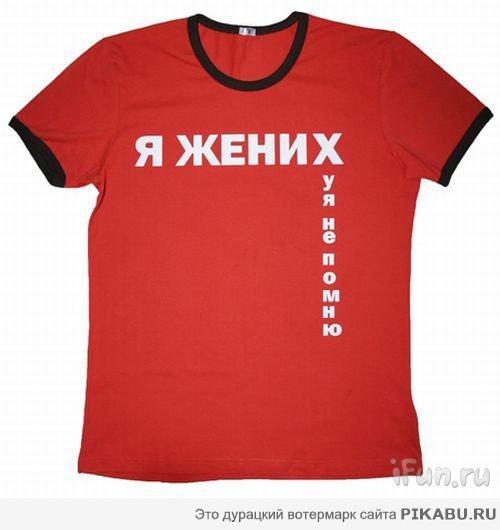 Футболки С Приколами В Астрахани
