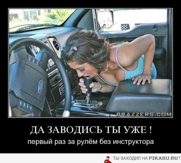 порно бабы за рулем