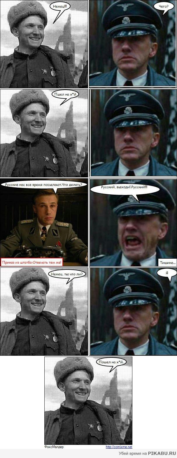 Мы веселые фашисты мы воюем день за днем