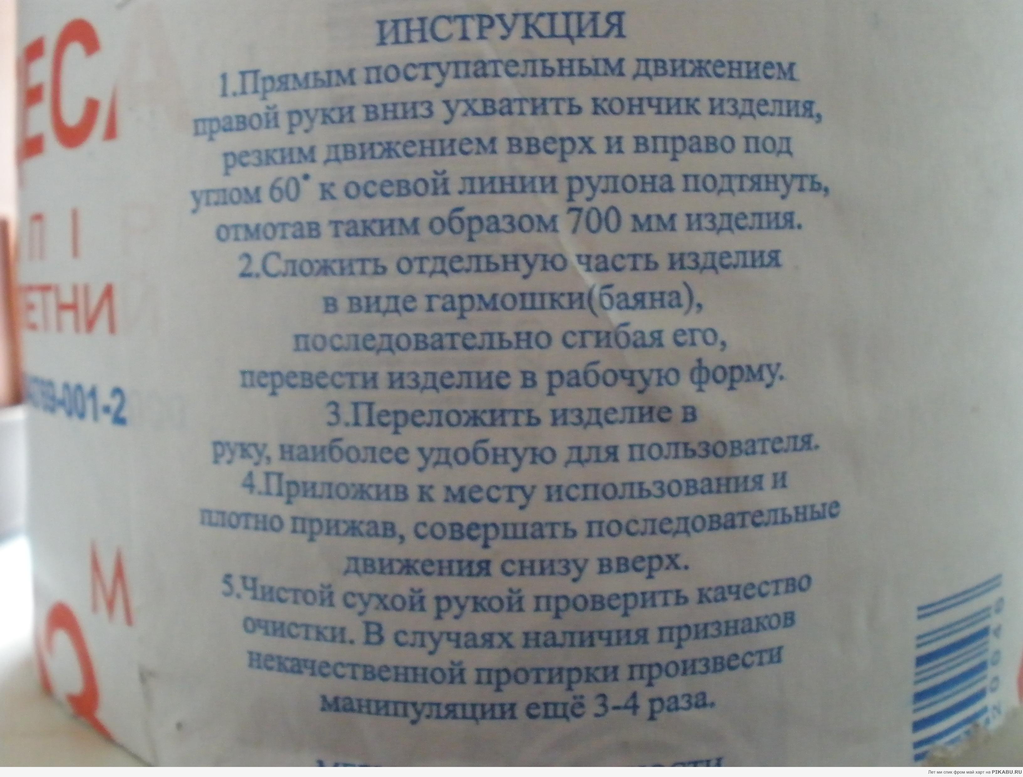 Инструкция + По Туалету