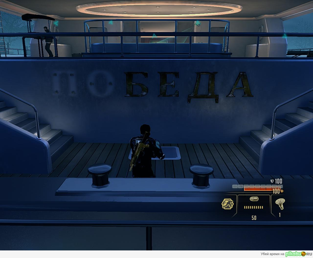 Внезапная пасха в игре Alpha Protocol Действие происходит на яхте в Москве