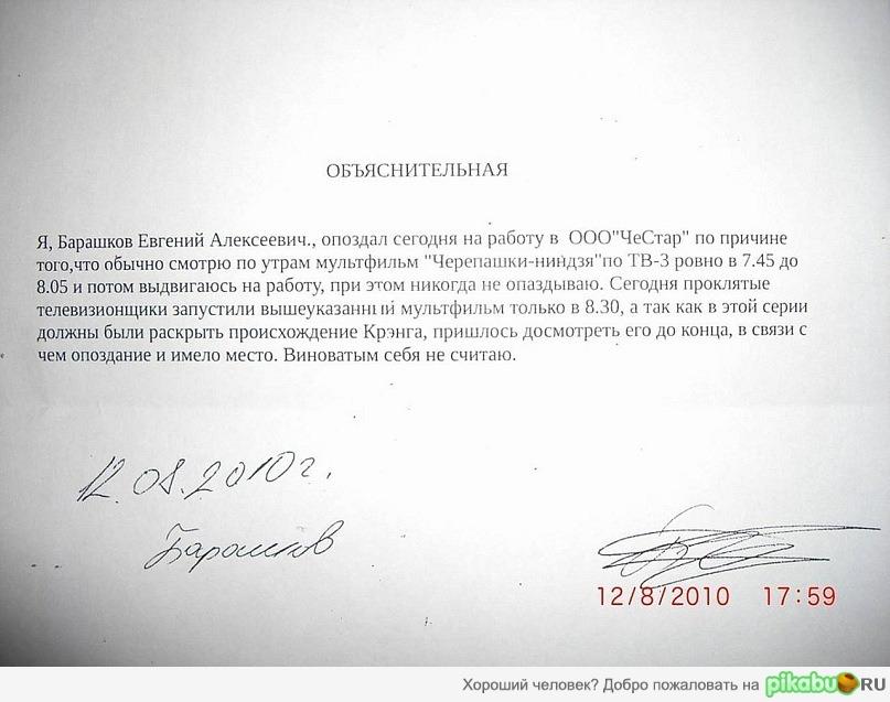 За сколько объяснительных могут уволить Черного