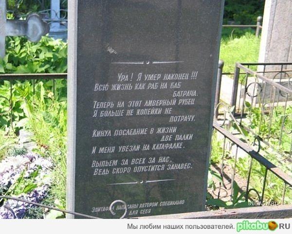 кладбище прикольные картинки