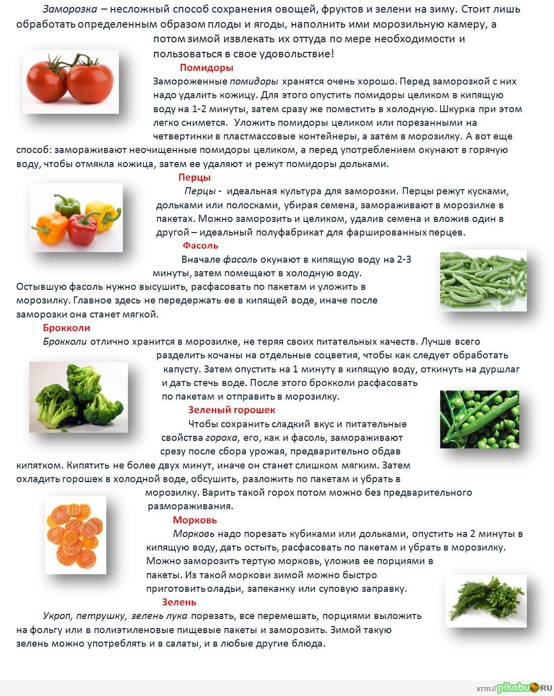 Как заморозить овощи на зиму в домашних условиях фото
