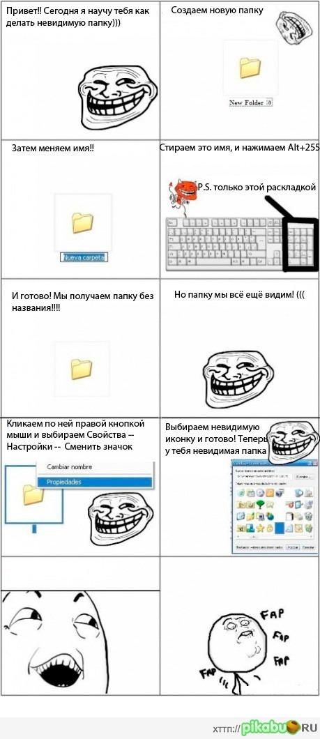 Как сделать приколы картинки