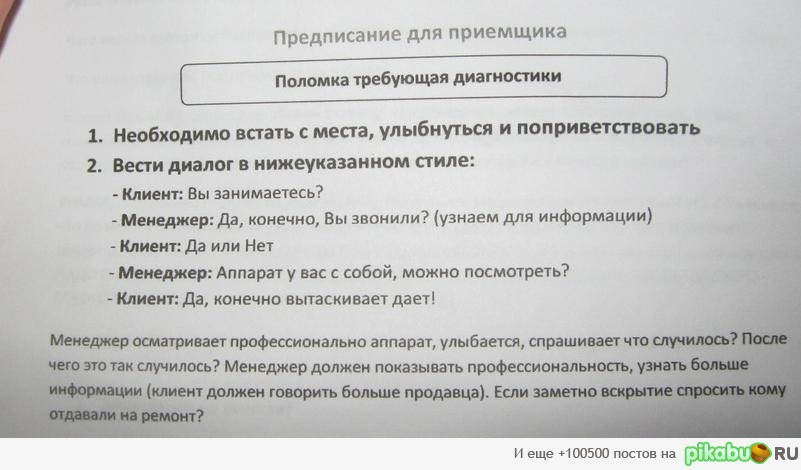Должностная инструкция веб мастер