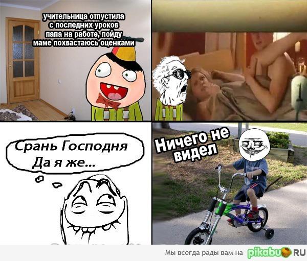 Комикcы Myc