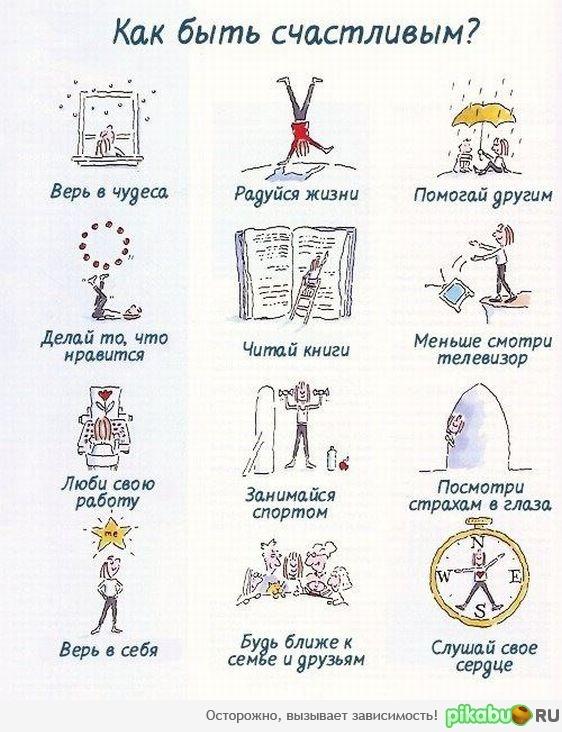 картинки что делаем чтобы быть здоровым