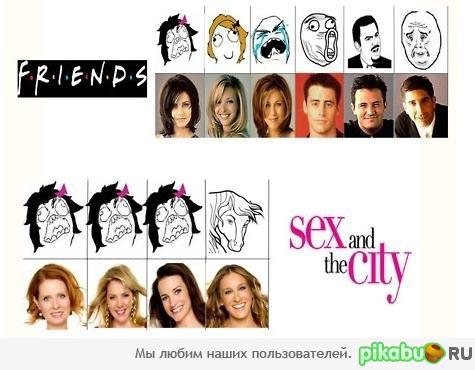Друзья и секс