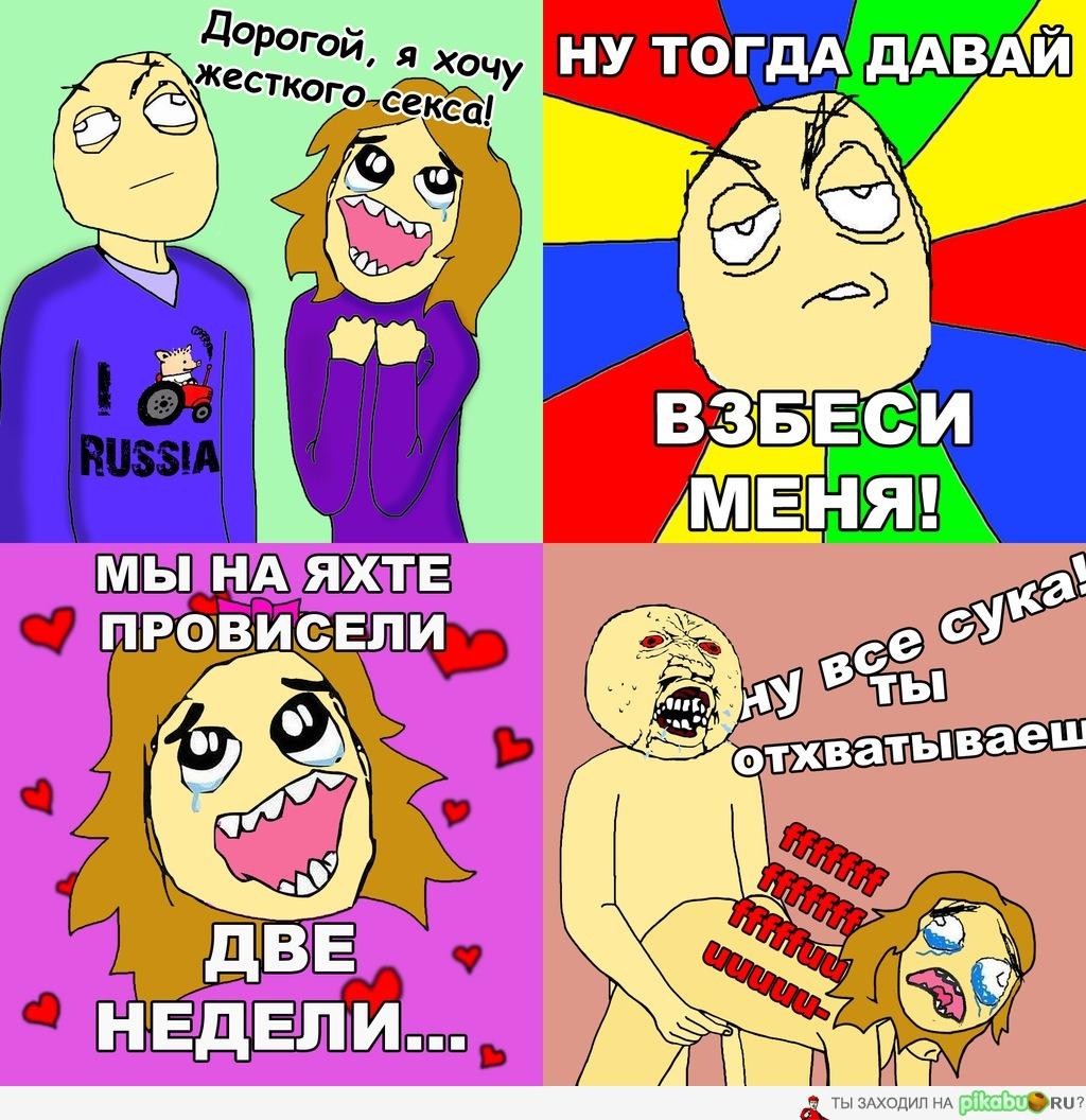 Fffuuu комиксы Жесткий секс.