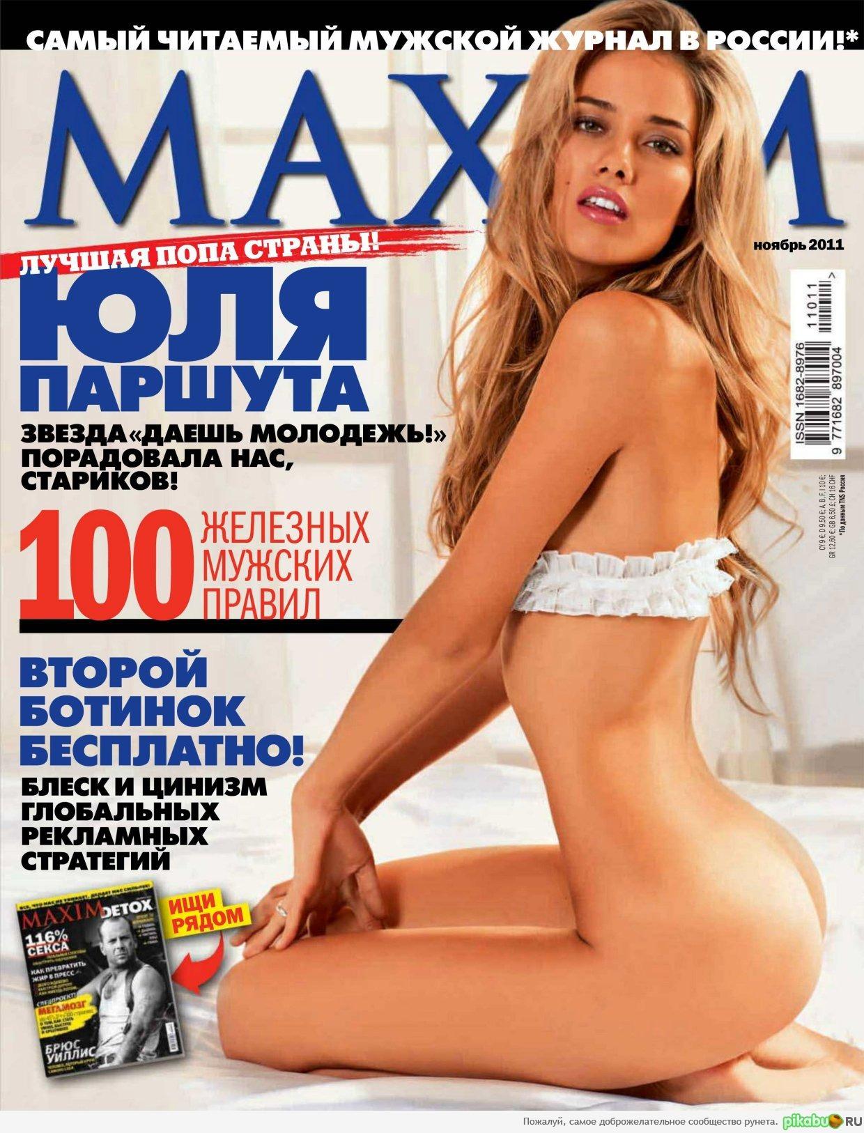 Юля паршута sex 7 фотография