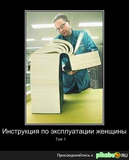 Инструкция К Женщине - фото 2