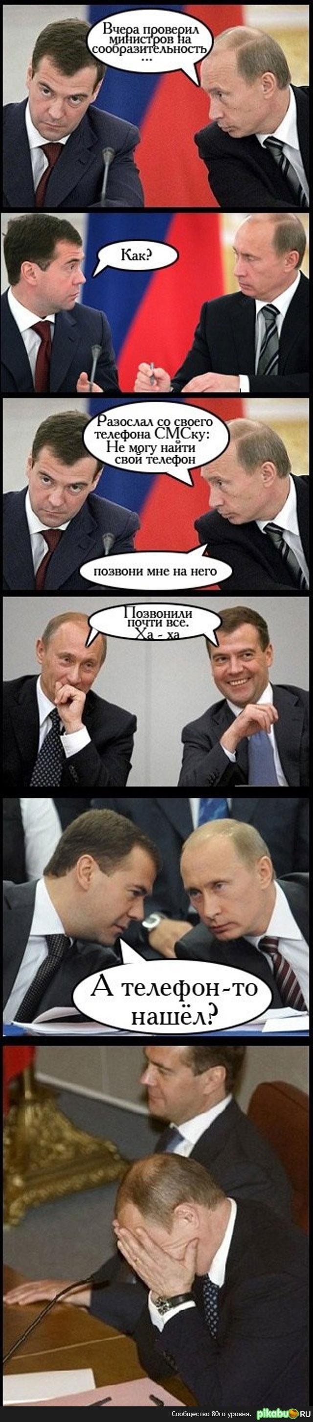 Прикольные фото путина и медведева 2 фотография