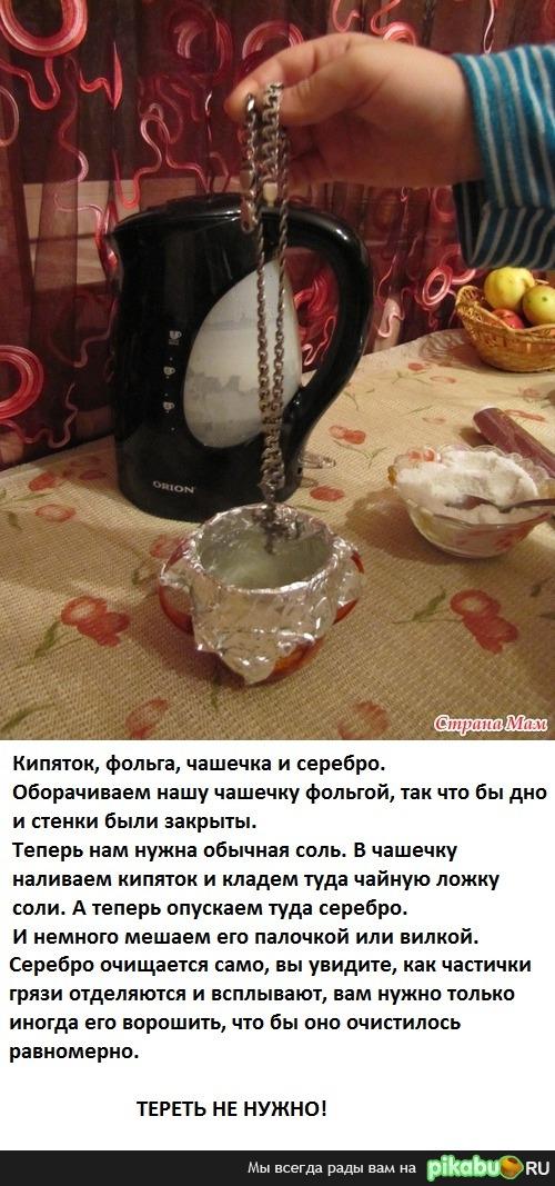 Как чистить серебро? (оперативно проверил Evil - работает))))
