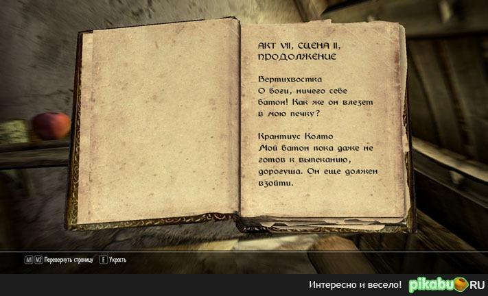 Порно в Skyrim продолжение в комментах =) перезалил скрины