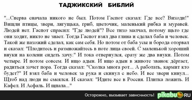 Таджикские поздравление на таджикском языке 161