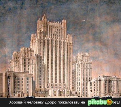 Министерство иностранных дел. Оригинал. МИД, изначально планировалось построить без шпиля. Потом Сталин решил, что так будет слишком похоже на американские небоскребы. В комментах фото существующего.