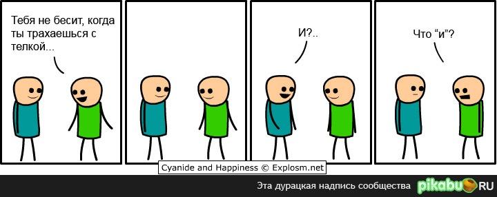 Шутки про Ебет - Свежие анекдоты  Высоковский.ru