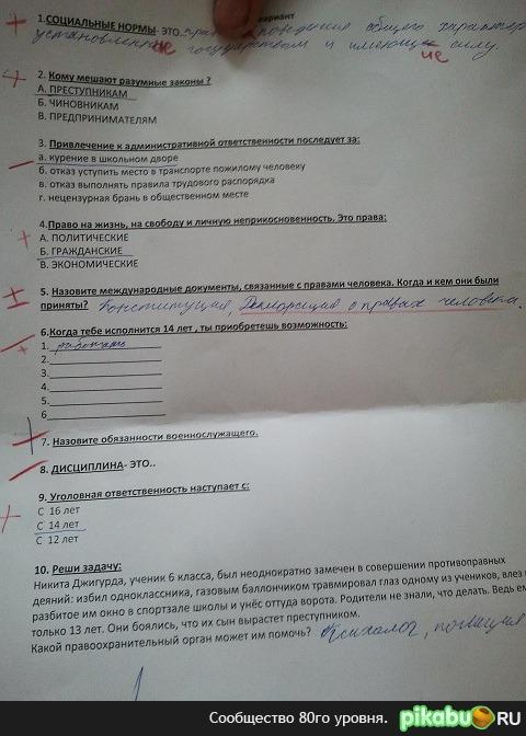 Контрольная работа по обществознанию 8 класс