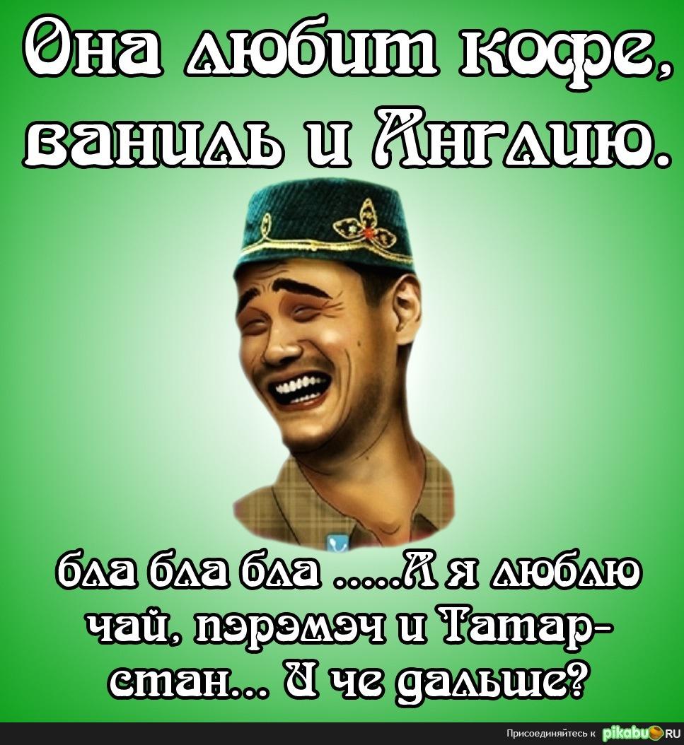 Следить ногами стих про татарина смешной конце августа