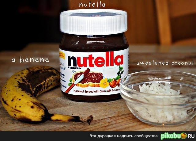 Банан с нутеллой рецепт с фото