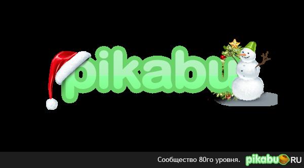 Новогодний логотип pikabu :) / Мобильная версия Pikabu.