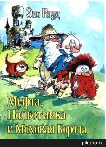 Читать онлайн книгу Муфта Полботинка и Моховая Борода