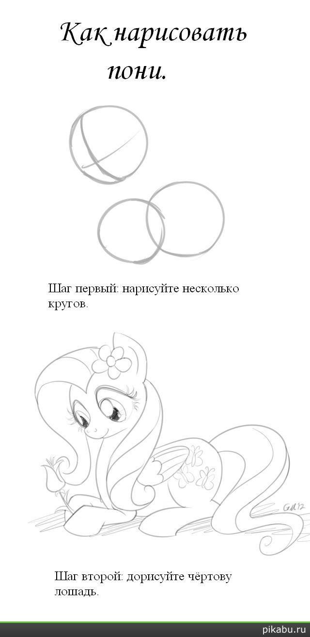 Как нарисовать пони а вы знали