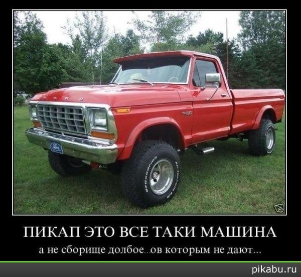 пикап русский фото бесплатно
