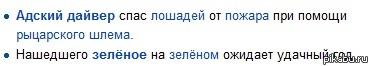 Wiki отжигает  Зашел сейчас на wiki, увидел это, забыл за чем зашел.
