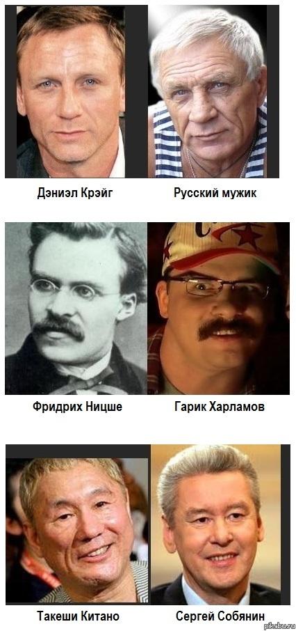 Похожие люди Начал выбирать самые ...: pikabu.ru/story/pokhozhie_lyudi_434294
