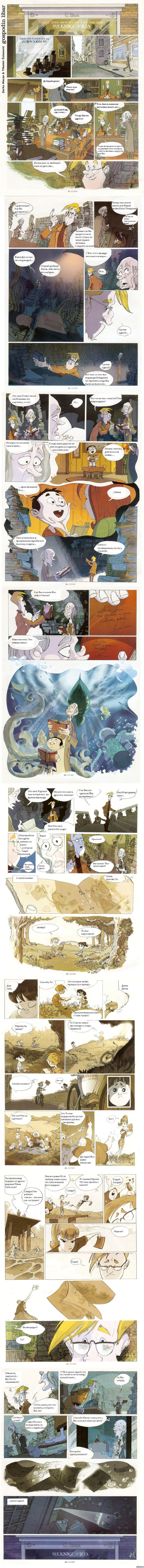 Рассказы переодевание комиксы 16 фотография
