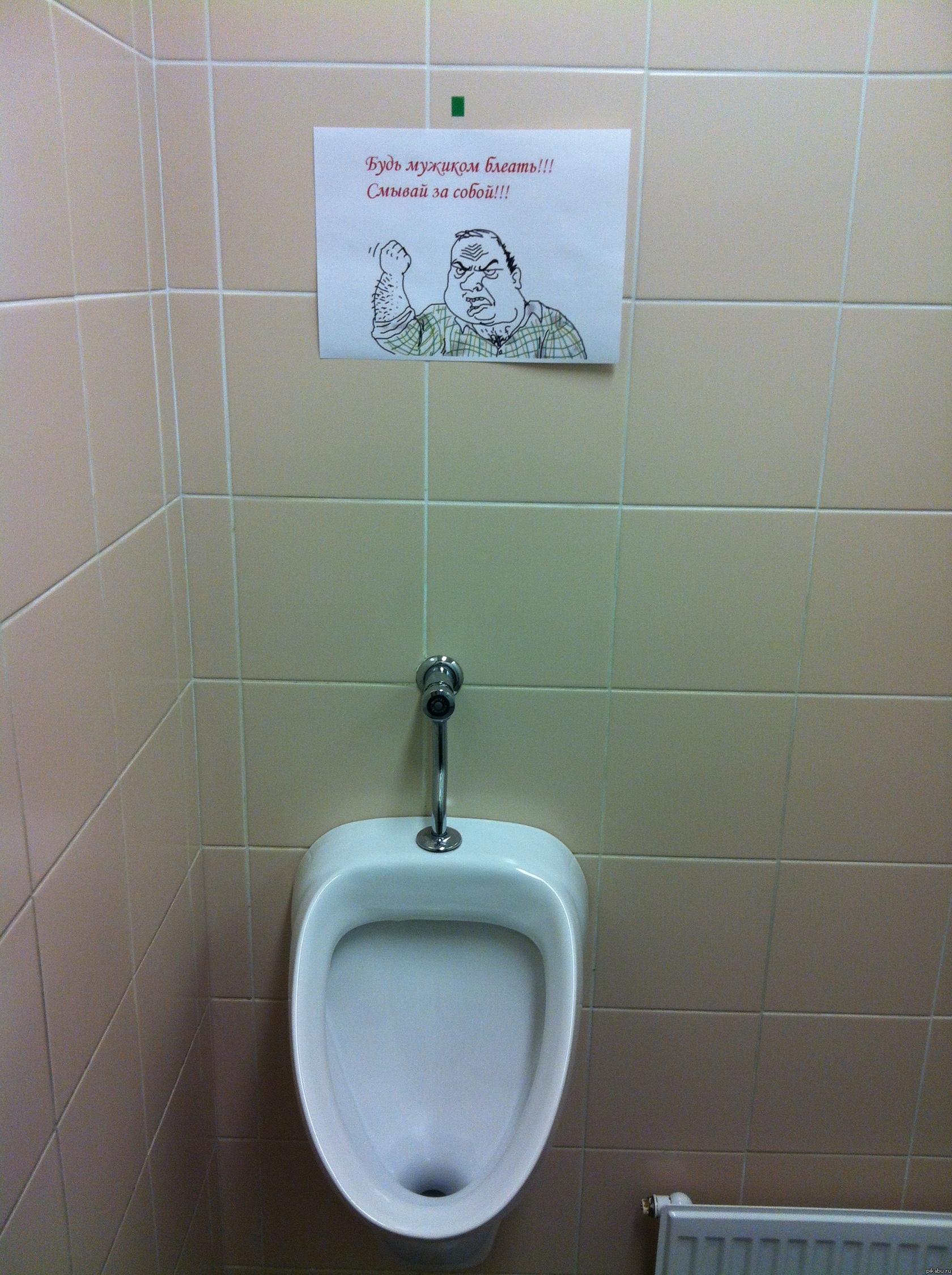 ваше смывайте за собой в туалете табличка необходимо, чтобы зарегистрировать