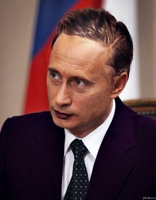 Попавший отредактированный снимок владимира путина с макияжем